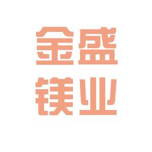新疆金盛镁业logo