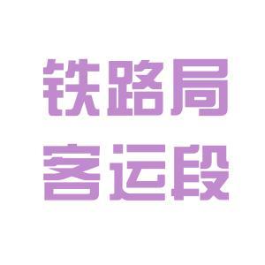 武汉客运段logo