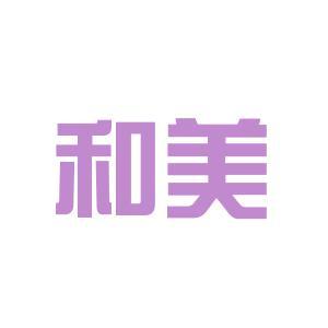 和美生物工程logo