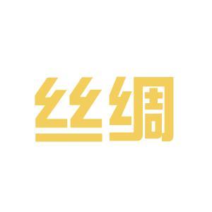 泰安丝绸公司logo