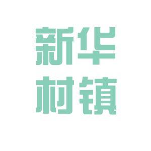 安徽和县新华村镇银行logo