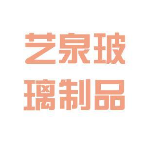 盐城艺泉玻璃logo