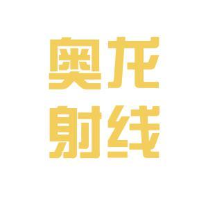 丹东奥龙射线logo