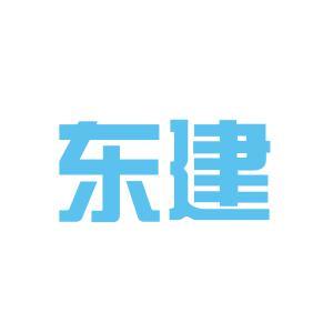 东建logo