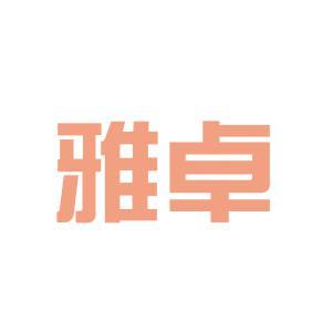 雅卓管理咨询服务logo