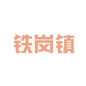 龙门县铁岗镇医院logo