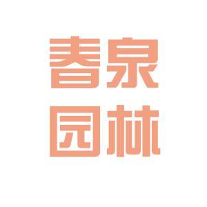 春泉园林logo