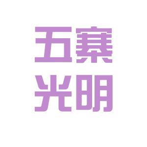 五寨光明中学logo