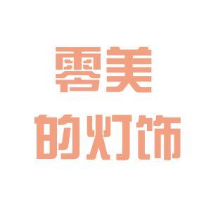 美的灯饰logo