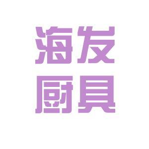徐州海发厨具酒店用品有限公司logo