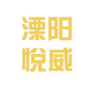 溧阳悦威电气有限公司logo