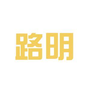 汕头路明贸易logo