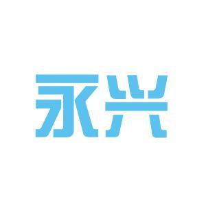 永兴地产logo