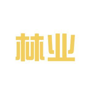 延边林业集团logo