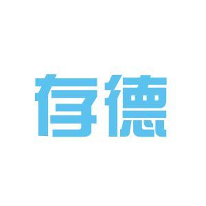 舟山存德医院logo