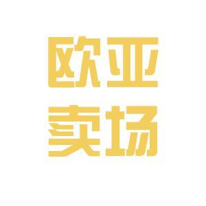 长春欧亚卖场logo