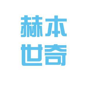 赫本世奇别墅设计logo
