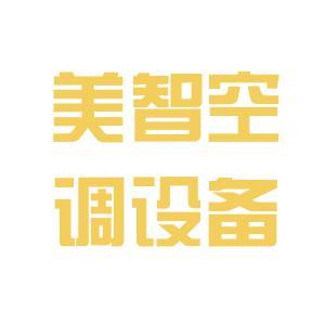 芜湖美智logo