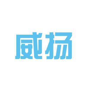 威杨广告logo