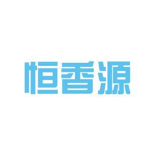 恒香源logo