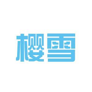 樱雪电器logo