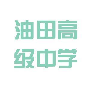 吉林油田高中logo