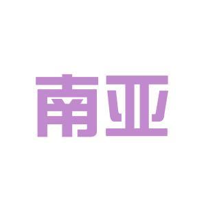 南亚电子材料(昆山)有限公司logo