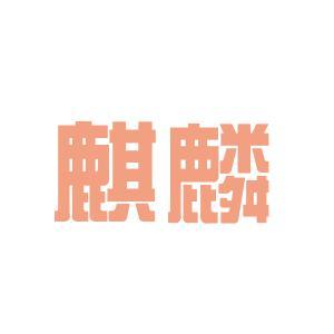 麒麟贸易logo