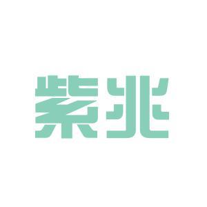 紫兆環保logo