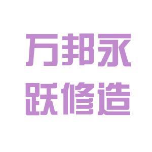 舟山万邦永跃logo