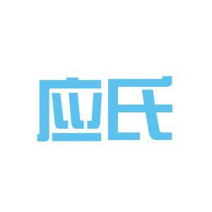 淮南应氏公司logo