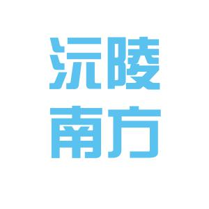 沅陵南方医院logo