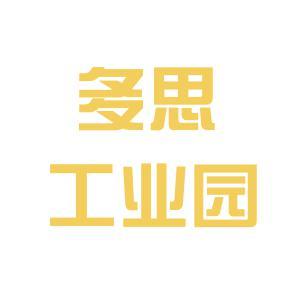 北京多思科技工业园股份有限公司