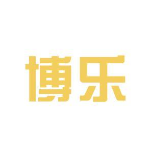 博乐教育logo