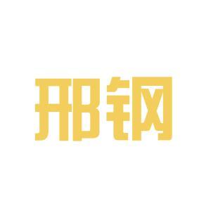 邢钢设计院logo