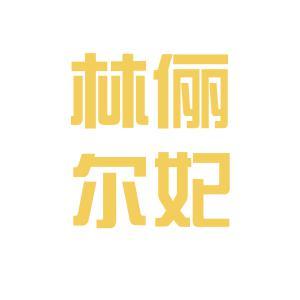 林儷爾妃國際婚紗攝影有限公司logo