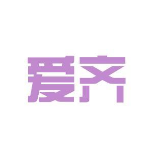 爱齐科技logo