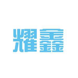 耀鑫贸易logo