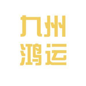 九州鸿运酒业logo