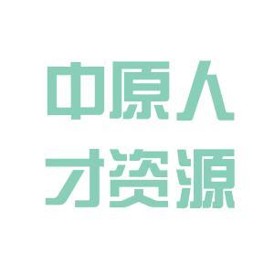 郑州中原人才资源开发有限公司logo