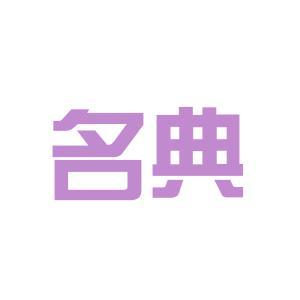 名典咖啡logo