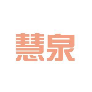 赣州慧泉教育信息咨询有限公司logo