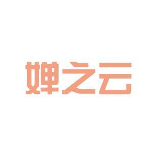 婵之云logo