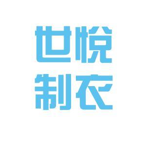 世悦制衣有限公司logo