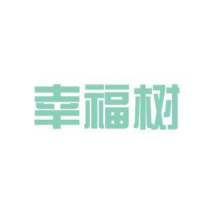 幸福树不动产logo