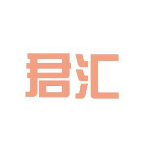四平君汇集团logo