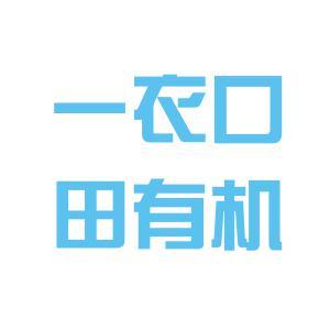 广州一衣口田有机农业有限公司logo