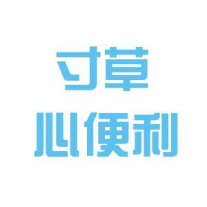 寸草心便利店logo