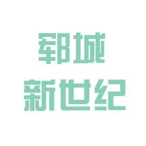 郓城县建筑logo