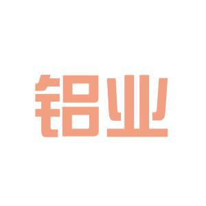 南平铝业logo